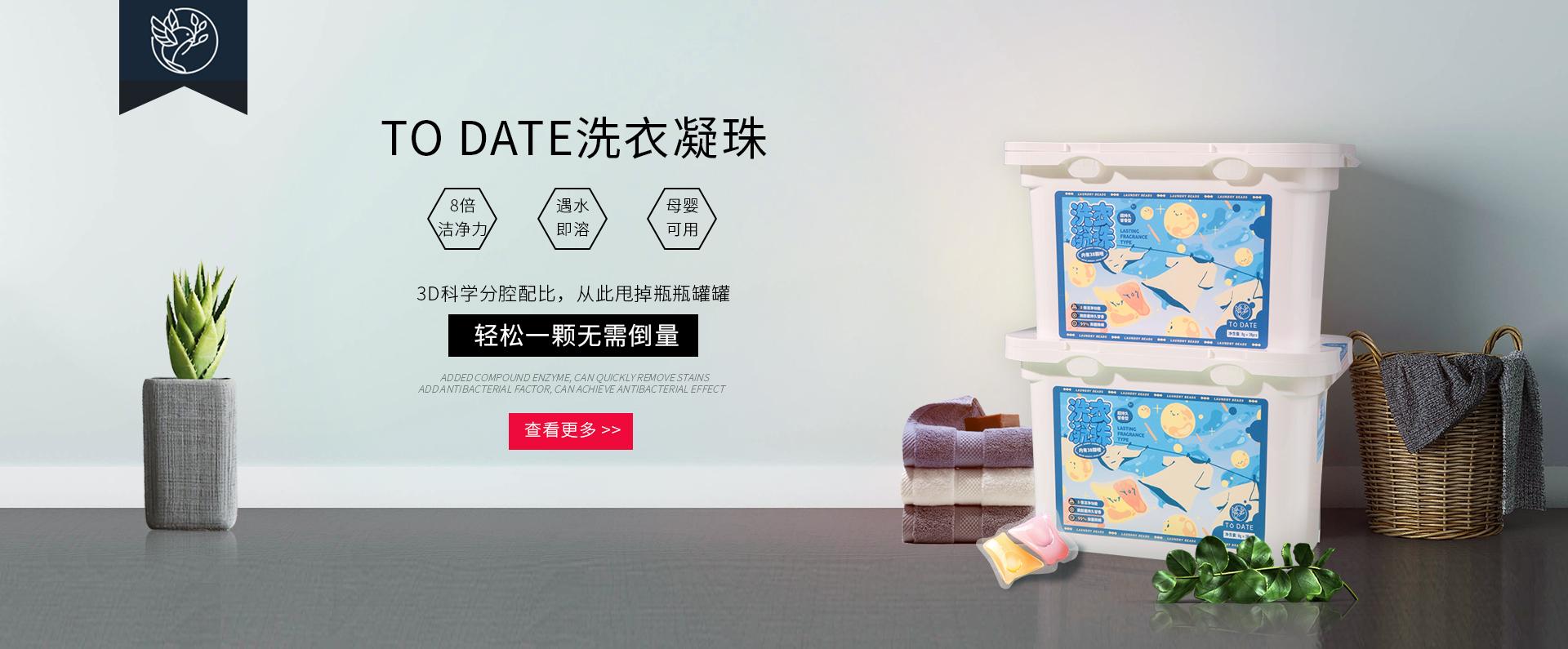 To date内衣洗衣液